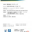 タマディック米国法人にて航空宇宙産業品質マネジメントシステム認証取得