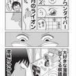 「3月のライオン」「ハチワンダイバー」好きで将棋始めた作者のエッセイ新連載