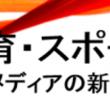第28回 日本体育・スポーツ政策学会大会 ~政策学とメディアの新たな融合への挑戦~