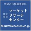 マーケットリサーチセンター、「世界及び中国の短波長赤外線市場2018」市場調査レポートを販売開始