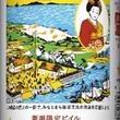 サッポロビール風味爽快ニシテ「新潟開港150周年記念缶」新潟県限定発売!