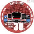 JR京葉線で記念ヘッドマーク列車運転 新木場~蘇我間が開業30周年
