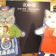 「夜廻り猫展」本日開幕、一品物のお皿や深谷かほるデザインのアイテムなども販売