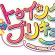 プリキュア第16弾の放送決定! その名も「スター☆トゥインクルプリキュア」