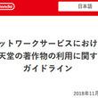 任天堂は,ゲームキャプチャによる動画・静止画投稿での収益化に対して著作権侵害を主張しない。その「ガイドライン」を本日公開