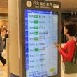 東急田園都市線青葉台駅構内バス総合案内板に「ディスプレイインフォーメーション配信システム」を採用