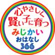 株式会社小学館 刊行「心やさしく賢い子に育つ みじかいおはなし366」のLINEのAIアシスタント「Clova」対応の音声サービスを開発!