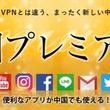 「中国プレミアム回線プラン」提供開始! ~ LINE、フェイスブック、ツイッターなどが中国で利用可能に ~