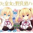 「ノラと皇女と野良猫ハート」次期アニメ企画進行中、冬コミで展示も
