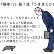 「相棒17」相棒に「特命係の亀」の出て右京の足止めファンは歓喜す7話「うさぎとかめ」