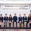 ~第10回 IIBCエッセイコンテスト表彰式~ 最優秀賞は攻玉社高等学校1年 正岡 優一さんが受賞