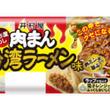 名古屋のご当地グルメ「台湾ラーメン味」の肉まん 井村屋から東海エリア限定で発売