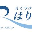 通勤特急「らくラクはりま」JR神戸線に2019年春デビュー JR西日本