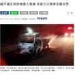 支持していた候補者落選を苦に、焼身自殺未遂の男性を保護(台湾)