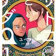 ユペチカ「サトコとナダ」完結!最終4巻は12月発売