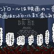 【映画の日】映画ファンはエンドロールまで楽しみたい!スマホの明かりで消し飛ぶ余韻