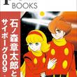 巨匠・石ノ森章太郎のすべて! 『ペンブックス 石ノ森章太郎とサイボーグ009』発売!