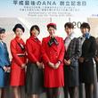 「ANAの歴史を感じて」 創立記念日の羽田空港、歴代グランドスタッフ制服が勢ぞろい