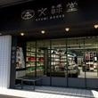 あゆみBOOKS早稲田店 「文禄堂早稲田店」としてリニューアルオープン