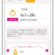 エムティーアイの母子手帳アプリ『母子モ』が鳥取県倉吉市で提供を開始!