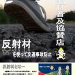 神奈川県警察本部 × 株式会社チヨダ「高齢者に対する反射材用品の普及促進キャンペーン」記者発表会のお知らせ