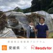 Readyforが愛媛県と「愛媛県災害復興プログラム」を開始 ~西日本豪雨からの復興を目指し、4件のプロジェクトを公開~