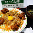 女性パワー全開!「#フォトジェ肉」な体育会系メシに注目_NEXCO東日本 新メニューコンテスト茨城ブロック大会の異端