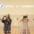 STYLY x ゆるめるモ! ファンが制作したVR空間とのマッシュアップMV「なつ おん ぶる ー」が公開