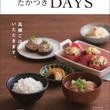 地産地消がある暮らし。 大阪府高槻市の広報誌『たかつきDAYS』12月号発行  特集は「高槻ごはん、いただきます。」