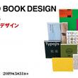 印刷博物館 P&Pギャラリー 「世界のブックデザイン2017-18」開催
