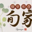 神戸ルミナリエ☆『旬家サンキタ通り店』ではルミナリエ帰りのお客様【限定】で飲み放題がお得♪