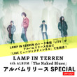 LAMP IN TERREN、ニューアルバム発売日にLINE LIVE配信