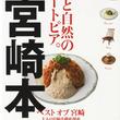 地元の人たちしか知らない情報が詰め込まれている、街ラブ本シリーズ。好評を得ている『くまもと本』『北九州本』『福岡本』に続き、九州地方では4作目となる『宮崎本』12月3日発売!!