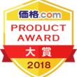 ユーザーの声で選ぶ「価格.comプロダクトアワード2018」を発表!