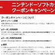AmazonでKindle/PDF版の任天堂カタログをダウンロードすると対象ダウンロード版ソフトが500円OFFになるクーポン配布中
