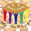 関西最大級カレーパンの祭典、出展カレーパン決定