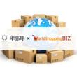 世界125ヶ国へ向けた越境ECサービス「WorldShoppingBIZチェックアウト」、株式会社卑弥呼が運営する「卑弥呼(HIMIKO)オンラインショップ」へサービス提供開始