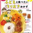 忙しいママ・パパを救う、1歳半~5歳の子どもと食べる作りおきレシピ集刊行!