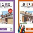 「ぬりえ旅 阪神 ~ ぬりえが誘う、旅ゴコロ。~」「尼崎駅」版と「大石駅」版の配布を12月7日(金)から開始!~「ヴァンゴッホ色鉛筆60色セット」が当たるSNS投稿キャンペーンを実施します~
