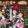DMM GAMES『一血卍傑-ONLINE-』祭事「梧桐の約束」の新要素追加!『ワヅラヒノウシの姿見』が登場!