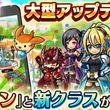新感覚リアルタイムRPG『ユニゾンリーグ』4周年記念の大型アップデートを実施!新機能「タウン」や新クラスが登場!