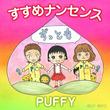 PUFFYがさくらももこ作詞「すすめナンセンス」配信、「JET CD」再現ライブ開催
