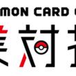 80社(86チーム)が一堂に集まる、 ポケモンカードゲーム大会!12/16(日)「ポケモンカードゲーム企業対抗戦」の参加企業決定