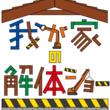 CBCテレビ「我が家の解体ショー」がミャンマー進出!MNTVの「Happy Japan」特集枠にて放送決定!