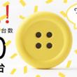 ぬいぐるみをおしゃべりにするボタン型スピーカー「Pechat」累計販売台数10万台を達成
