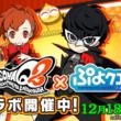 『ぷよぷよ!!クエスト』と『ペルソナQ2』のコラボイベント開始