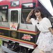 【予告】スイーツ娘「柏原美紀」のゆるっとふわ鉄旅 #13 ~信州の小さなローカル線・上田電鉄スイーツ旅