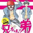 「みなみけ」桜場コハルが奇妙な兄弟描く新連載「兄ちゃんの弟」別マガで