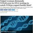 200円のヨーグルトドリンク泥棒を捕えるため警察がDNA検査 市民ら「税金の無駄遣い」(台湾)