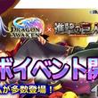 本格ファンタジーRPG【ドラゴンアウェイクン】進撃の巨人とのコラボイベント開催!限定称号【進撃の巨人】をGETせよ!